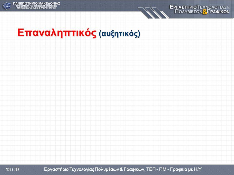 Εργαστήριο Τεχνολογίας Πολυμέσων & Γραφικών, ΤΕΠ - ΠΜ - Γραφικά με Η/Υ 13 / 37 Επαναληπτικός (αυξητικός)