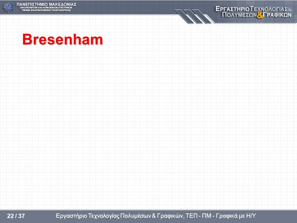 Εργαστήριο Τεχνολογίας Πολυμέσων & Γραφικών, ΤΕΠ - ΠΜ - Γραφικά με Η/Υ 22 / 37 Bresenham