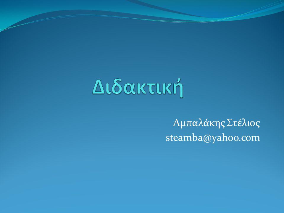 Αμπαλάκης Στέλιος steamba@yahoo.com