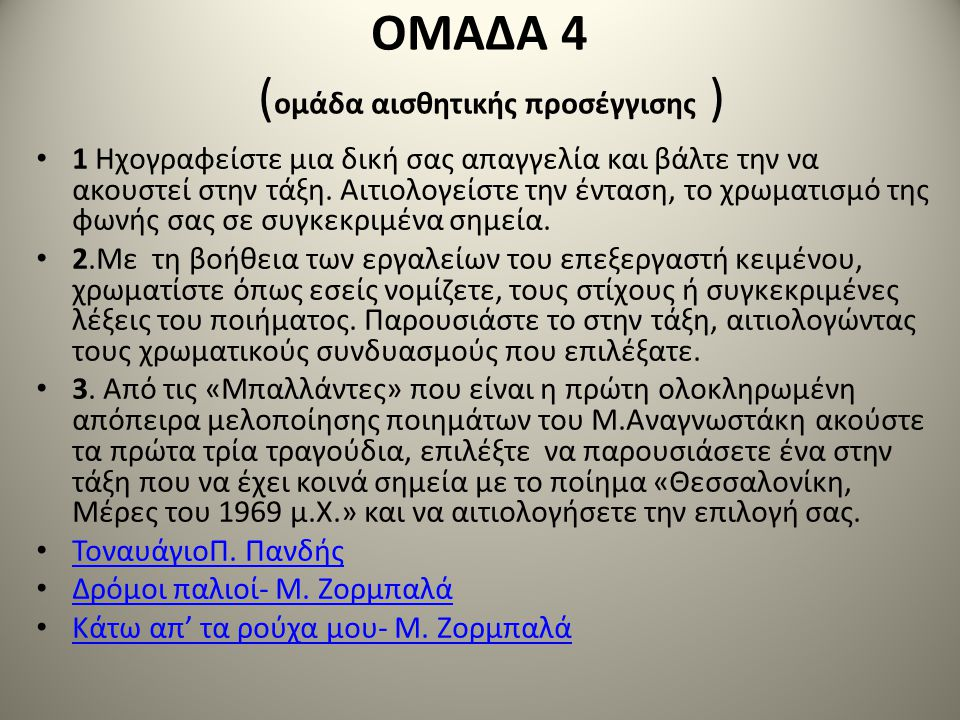 ΟΜΑΔΑ 4 ( ομάδα αισθητικής προσέγγισης ) • 1 Ηχογραφείστε μια δική σας απαγγελία και βάλτε την να ακουστεί στην τάξη. Αιτιολογείστε την ένταση, το χρω