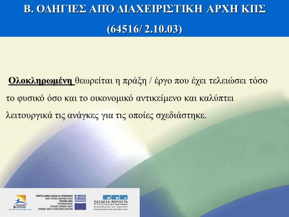 ΟΔΗΓΙΕΣ ΑΠΌ ΔΙΑΧΕΙΡΙΣΤΙΚΗ ΑΡΧΗ ΚΠΣ  Ειδικά για τις πράξεις υποδομών (δημόσια έργα) διακρίνονται τρία στάδια ολοκλήρωσής τους : 1.Βεβαίωση περαίωσης 2.Προσωρινή παραλαβή 3.Οριστική παραλαβή Ως πέρας, από άποψη ολοκλήρωσης του φυσικού αντικειμένου, μπορεί να θεωρηθεί η έκδοση της βεβαίωσης περαίωσης.