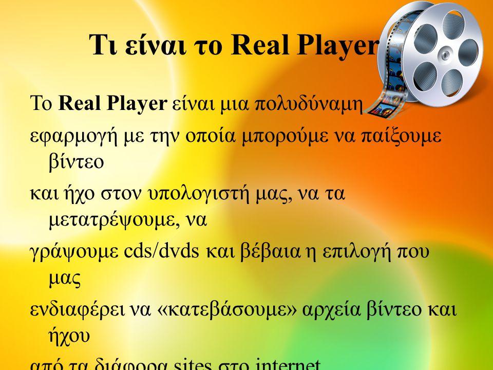 Τι είναι το Real Player To Real Player είναι μια πολυδύναμη εφαρμογή με την οποία μπορούμε να παίξουμε βίντεο και ήχο στον υπολογιστή μας, να τα μετατρέψουμε, να γράψουμε cds/dvds και βέβαια η επιλογή που μας ενδιαφέρει να «κατεβάσουμε» αρχεία βίντεο και ήχου από τα διάφορα sites στο internet.