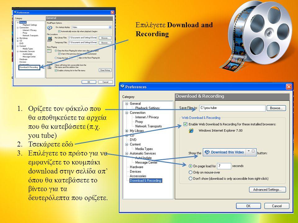 Επιλέγετε Download and Recording 1.Ορίζετε τον φάκελο που θα αποθηκεύετε τα αρχεία που θα κατεβάσετε (π.χ.