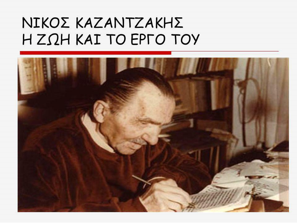 Παιδικά και εφηβικά χρόνια (1883- 1902) 1883 :Ο Νίκος Καζαντζάκης γεννιέται στο Μεγάλο Κάστρο (Ηράκλειο).