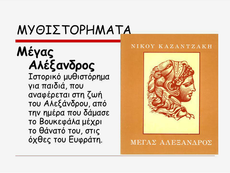 ΜΥΘΙΣΤΟΡΗΜΑΤΑ Μέγας Αλέξανδρος Ιστορικό μυθιστόρημα για παιδιά, που αναφέρεται στη ζωή του Αλεξάνδρου, από την ημέρα που δάμασε το Βουκεφάλα μέχρι το θάνατό του, στις όχθες του Ευφράτη.