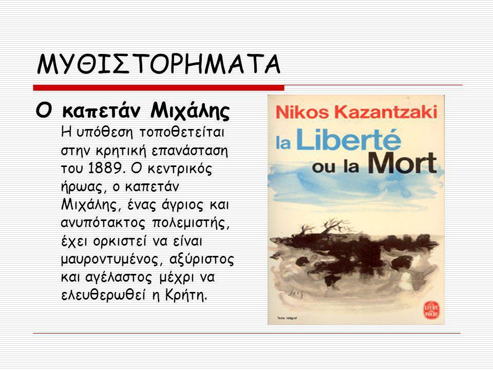 ΜΥΘΙΣΤΟΡΗΜΑΤΑ Ο καπετάν Μιχάλης Η υπόθεση τοποθετείται στην κρητική επανάσταση του 1889.