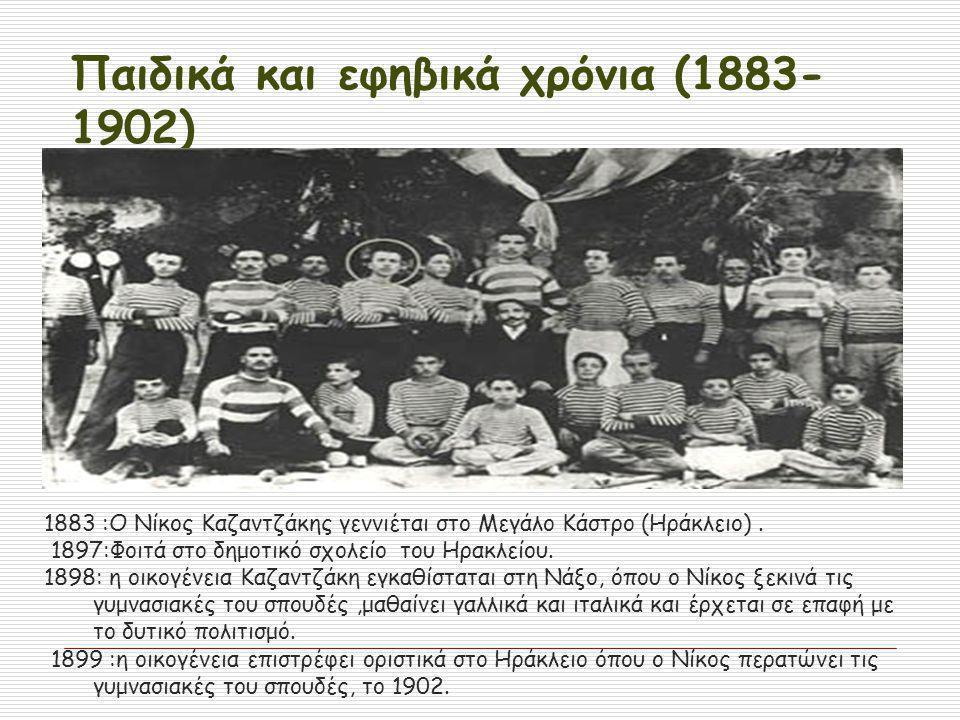 Οι σπουδές, τα πρώτα ταξίδια και οι μεγάλοι δάσκαλοι (1902-1909)  1902-1907: Σπουδάζει νομικά στην Αθήνα και εργάζεται ως χρονογράφος στην εφημερίδα Ακρόπολις.