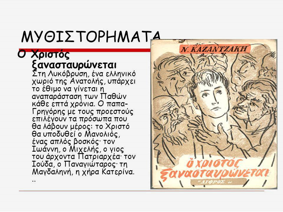 ΜΥΘΙΣΤΟΡΗΜΑΤΑ Ο Χριστός ξανασταυρώνεται Στη Λυκόβρυση, ένα ελληνικό χωριό της Ανατολής, υπάρχει το έθιμο να γίνεται η αναπαράσταση των Παθών κάθε επτά χρόνια.