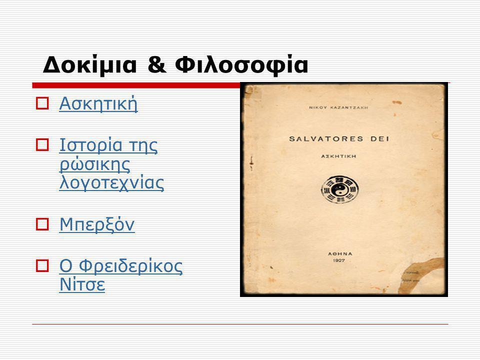 Δοκίμια & Φιλοσοφία  Ασκητική Ασκητική  Ιστορία της ρώσικης λογοτεχνίας Ιστορία της ρώσικης λογοτεχνίας  Μπερξόν Μπερξόν  Ο Φρειδερίκος Νίτσε Ο Φρειδερίκος Νίτσε