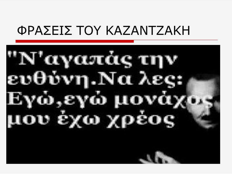 ΦΡΑΣΕΙΣ ΤΟΥ ΚΑΖΑΝΤΖΑΚΗ