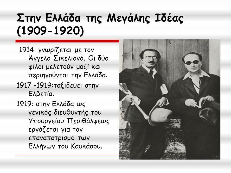 Στην Ελλάδα της Μεγάλης Ιδέας (1909-1920) 1914: γνωρίζεται με τον Άγγελο Σικελιανό.