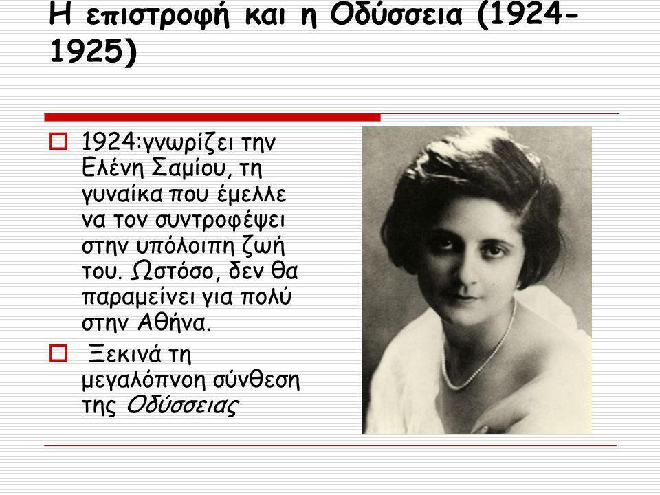 Η επιστροφή και η Οδύσσεια (1924- 1925 )  1924:γνωρίζει την Ελένη Σαμίου, τη γυναίκα που έμελλε να τον συντροφέψει στην υπόλοιπη ζωή του.