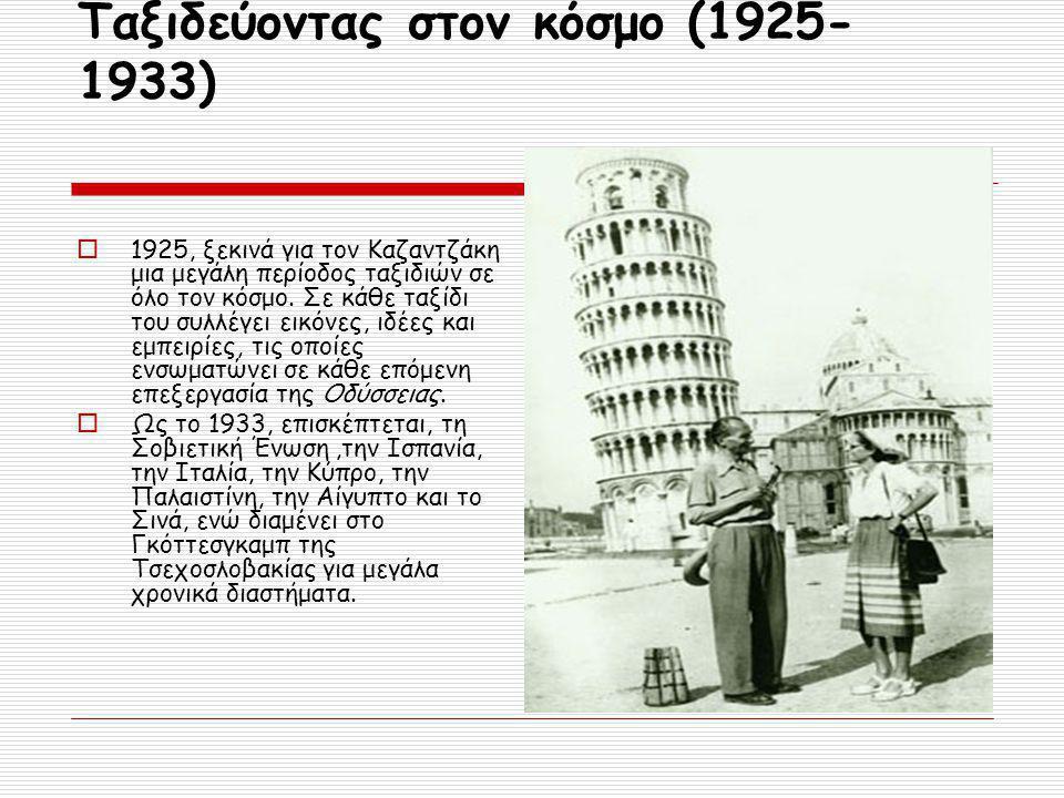 Η ερημιά της Αίγινας (1933-1939) 1933:πηγαίνει στην Αίγινα όπου εξακολουθεί να δουλεύει την Οδύσσεια.