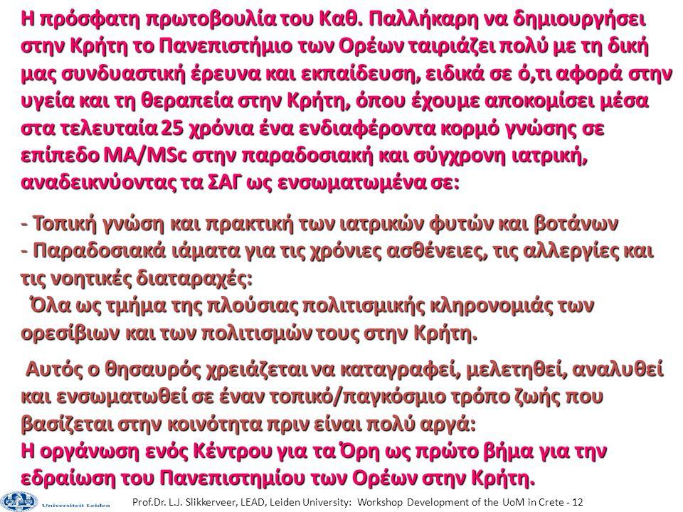 Η πρόσφατη πρωτοβουλία του Καθ. Παλλήκαρη να δημιουργήσει στην Κρήτη το Πανεπιστήμιο των Ορέων ταιριάζει πολύ με τη δική μας συνδυαστική έρευνα και εκ
