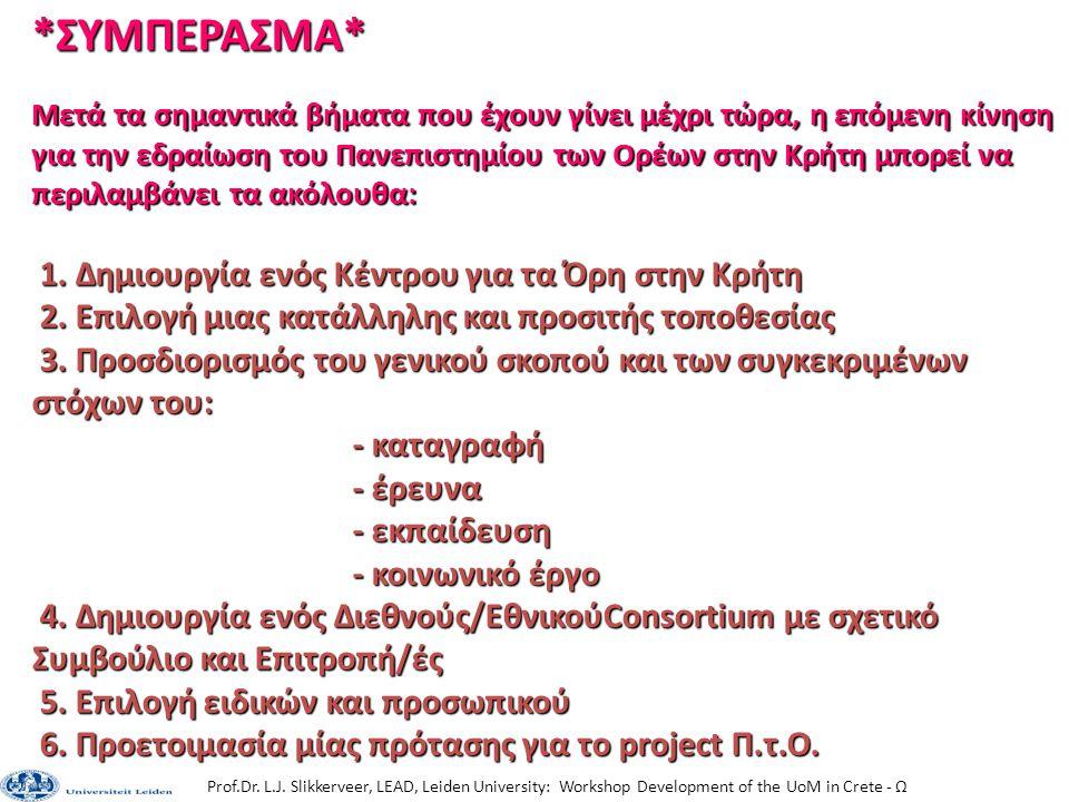*ΣΥΜΠΕΡΑΣΜΑ* Μετά τα σημαντικά βήματα που έχουν γίνει μέχρι τώρα, η επόμενη κίνηση για την εδραίωση του Πανεπιστημίου των Ορέων στην Κρήτη μπορεί να π