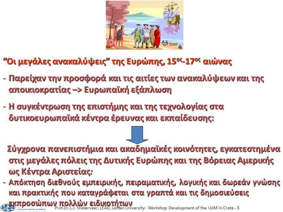 "Prof.Dr. L.J. Slikkerveer, LEAD, Leiden University: Workshop Development of the UoM in Crete - 3 ""Οι μεγάλες ανακαλύψεις"" της Ευρώπης, 15 ος -17 ος αι"
