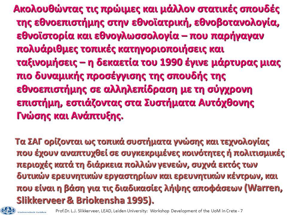 Prof.Dr. L.J. Slikkerveer, LEAD, Leiden University: Workshop Development of the UoM in Crete - 7 Ακολουθώντας τις πρώιμες και μάλλον στατικές σπουδές