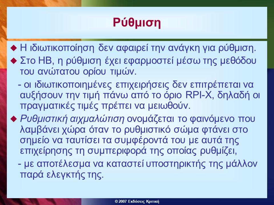 © 2007 Εκδόσεις Κριτική Ρύθμιση  Η ιδιωτικοποίηση δεν αφαιρεί την ανάγκη για ρύθμιση.