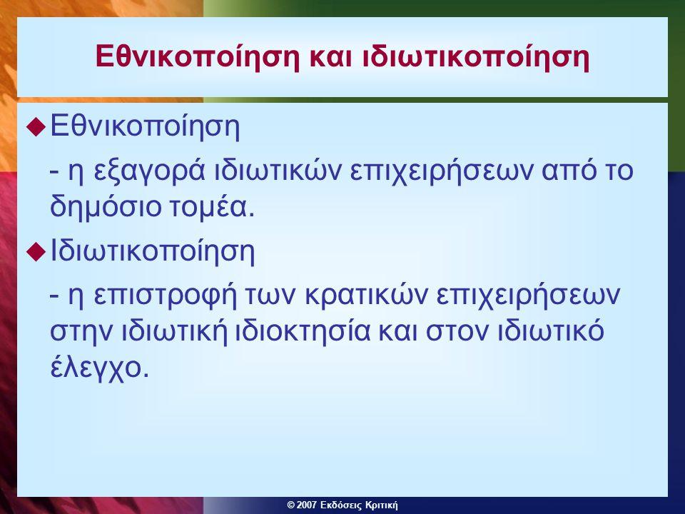© 2007 Εκδόσεις Κριτική Εθνικοποίηση και ιδιωτικοποίηση  Εθνικοποίηση - η εξαγορά ιδιωτικών επιχειρήσεων από το δημόσιο τομέα.