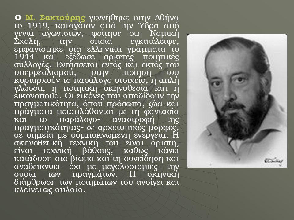 Ο Μ. Σαχτούρης γεννήθηκε στην Αθήνα το 1919, καταγόταν από την Ύδρα από γενιά αγωνιστών, φοίτησε στη Νομική Σχολή, την οποία εγκατέλειψε, εμφανίστηκε