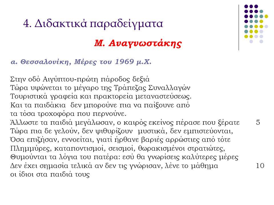 4. Διδακτικά παραδείγματα Μ. Αναγνωστάκης α. Θεσσαλονίκη, Μέρες του 1969 μ.Χ. Στην οδό Αιγύπτου-πρώτη πάροδος δεξιά Τώρα υψώνεται το μέγαρο της Τράπεζ