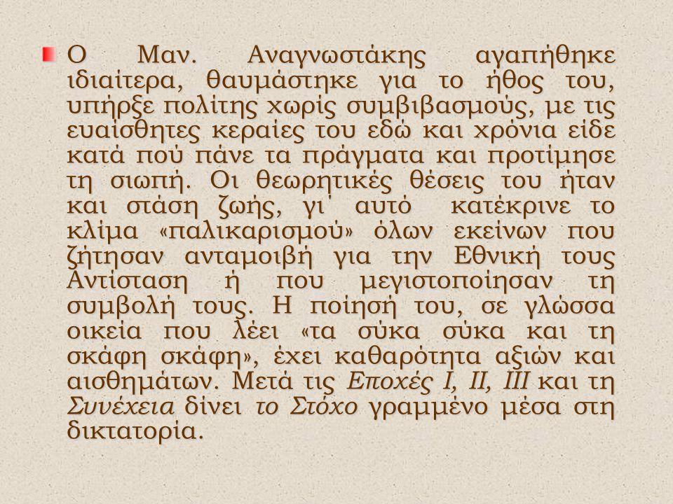 Ο Μαν. Αναγνωστάκης αγαπήθηκε ιδιαίτερα, θαυμάστηκε για το ήθος του, υπήρξε πολίτης χωρίς συμβιβασμούς, με τις ευαίσθητες κεραίες του εδώ και χρόνια ε