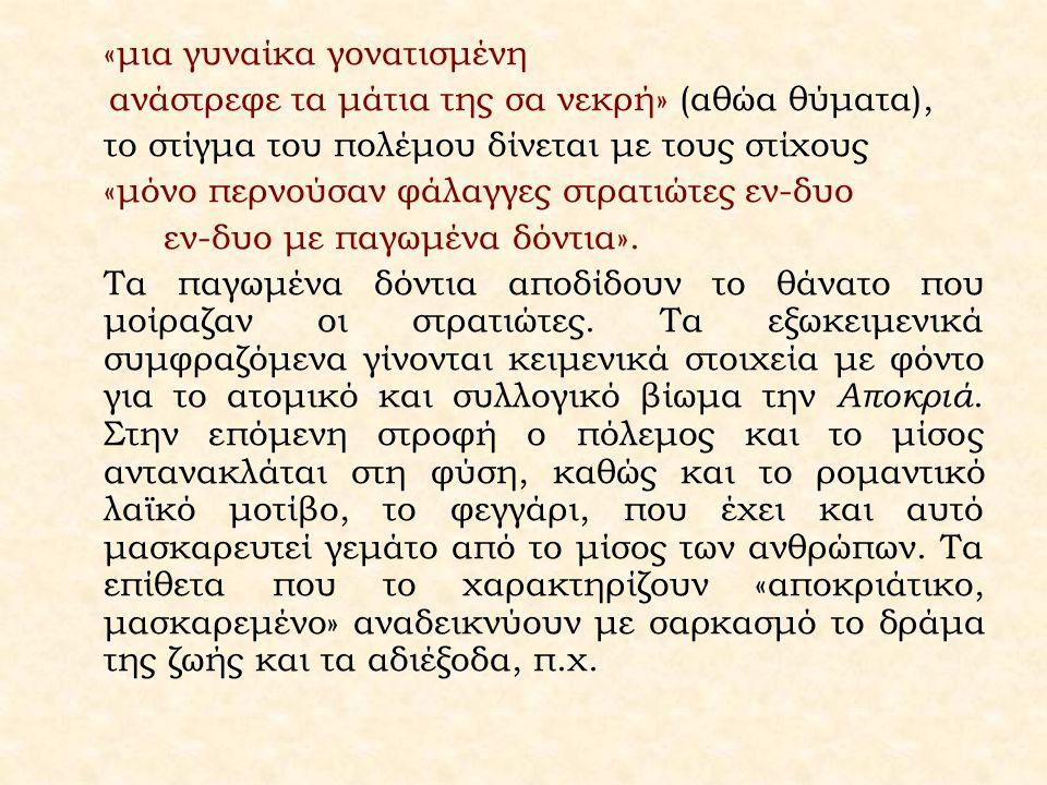 «μια γυναίκα γονατισμένη ανάστρεφε τα μάτια της σα νεκρή» (αθώα θύματα), το στίγμα του πολέμου δίνεται με τους στίχους «μόνο περνούσαν φάλαγγες στρατι