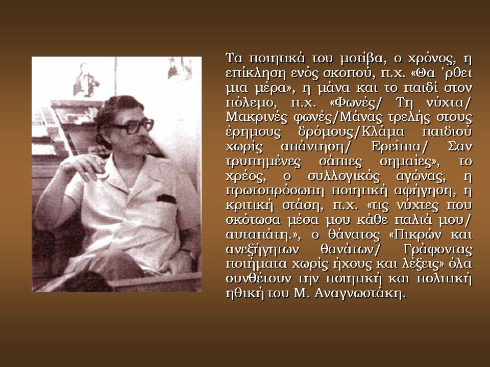 Η ποίηση του Μίλτου Σαχτούρη μπορεί να διερευνηθεί ως προς πολλές παραμέτρους, όπως είναι η λειτουργία του παράλογου, η εικονοποιϊα του, η σκηνοθετική τεχνική του, η λειτουργία του χώρου και του χρόνου, οι προσωπογραφίες- αναφορές σε αγαπημένα πρόσωπα και δημιουργούς κ.ά.