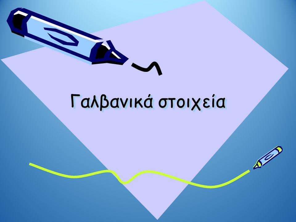 •Τα γαλβανικά στοιχεία είναι πειραματικές διατάξεις όπου παράγεται ηλεκτρικό ρεύμα με τη βοήθεια μιας αυθόρμητης οξειδοαναγωγικής αντίδρασης.