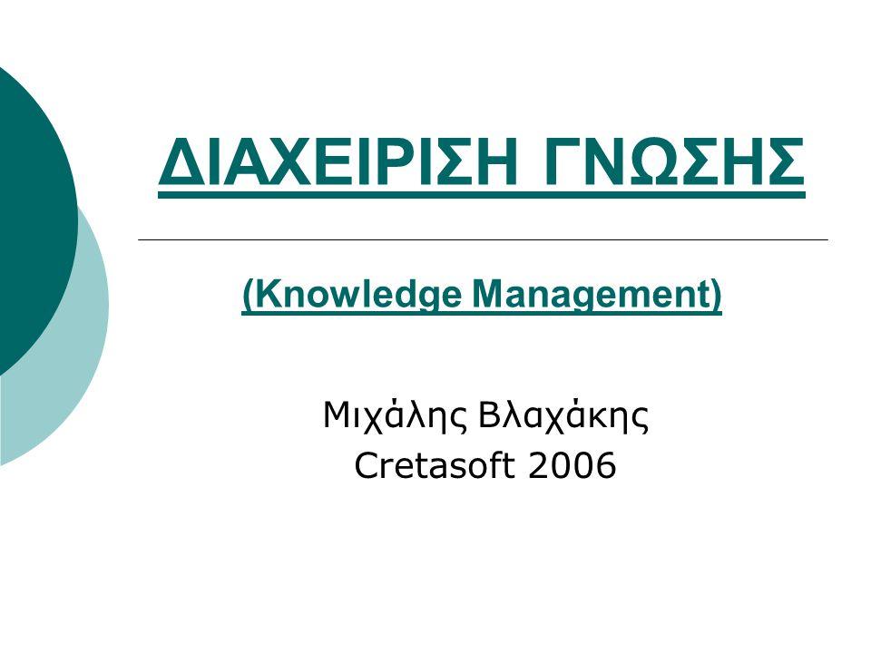 ΔΙΑΧΕΙΡΙΣΗ ΓΝΩΣΗΣ (Knowledge Management) Μιχάλης Βλαχάκης Cretasoft 2006