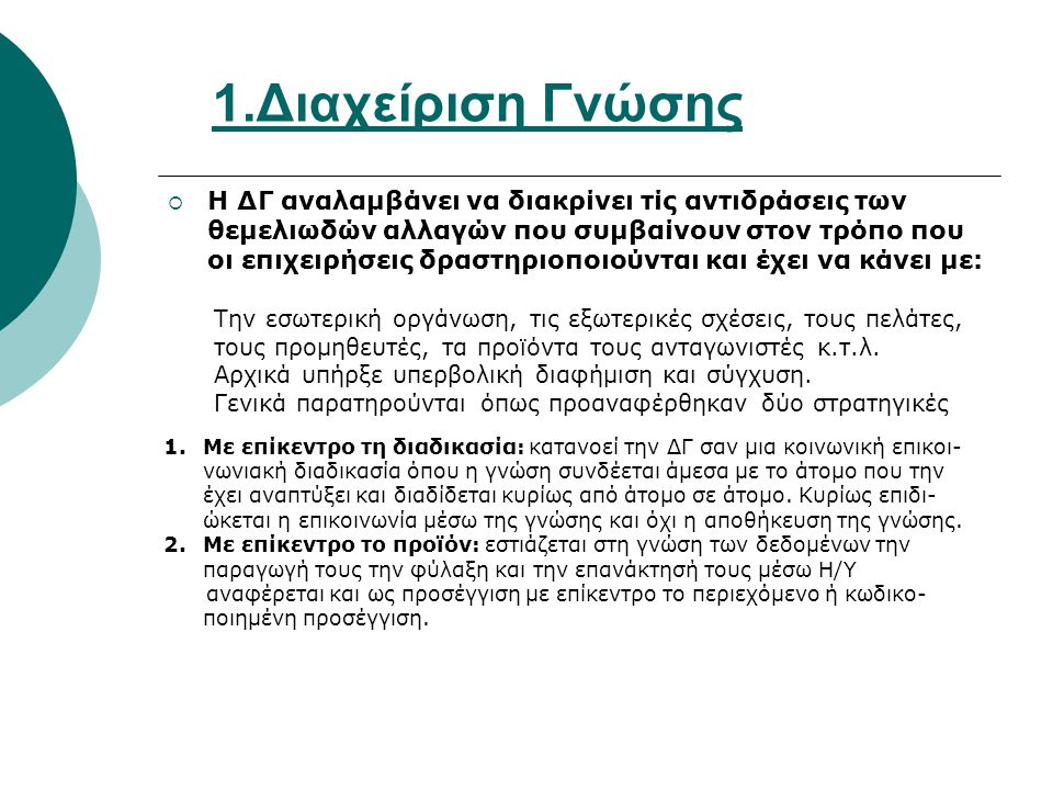 1.Διαχείριση Γνώσης  Η ΔΓ αναλαμβάνει να διακρίνει τίς αντιδράσεις των θεμελιωδών αλλαγών που συμβαίνουν στον τρόπο που οι επιχειρήσεις δραστηριοποιο