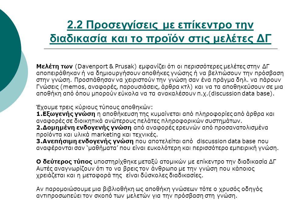 2.2 Προσεγγίσεις με επίκεντρο την διαδικασία και το προϊόν στις μελέτες ΔΓ Μελέτη των (Davenport & Prusak) εμφανίζει ότι οι περισσότερες μελέτες στην
