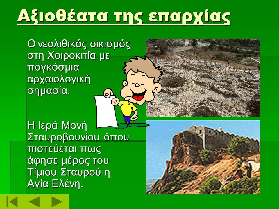 Ο Ιερός ναός Αγίου Λαζάρου με ιστορία πέραν των 1100 ετών. Στο υπόγειό του ανακαλύφθηκαν τα λείψανα του Αγίου. Η προτομή του Αθηναίου στρατηγού Κίμωνα