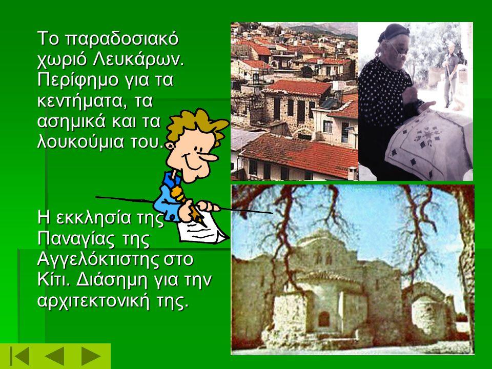 Αξιοθέατα της επαρχίας Ο νεολιθικός οικισμός στη Χοιροκιτία με παγκόσμια αρχαιολογική σημασία. Η Ιερά Μονή Σταυροβουνίου όπου πιστεύεται πως άφησε μέρ