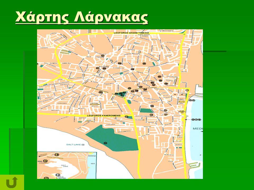 Πως πήρε το όνομά της η πόλη Κίτιον ονομαζόταν στα αρχαία χρόνια η Κύπρος, από την ομώνυμη πόλη Κίτιον (η αρχαία πόλη που βρισκόταν κοντά στη σημερινή