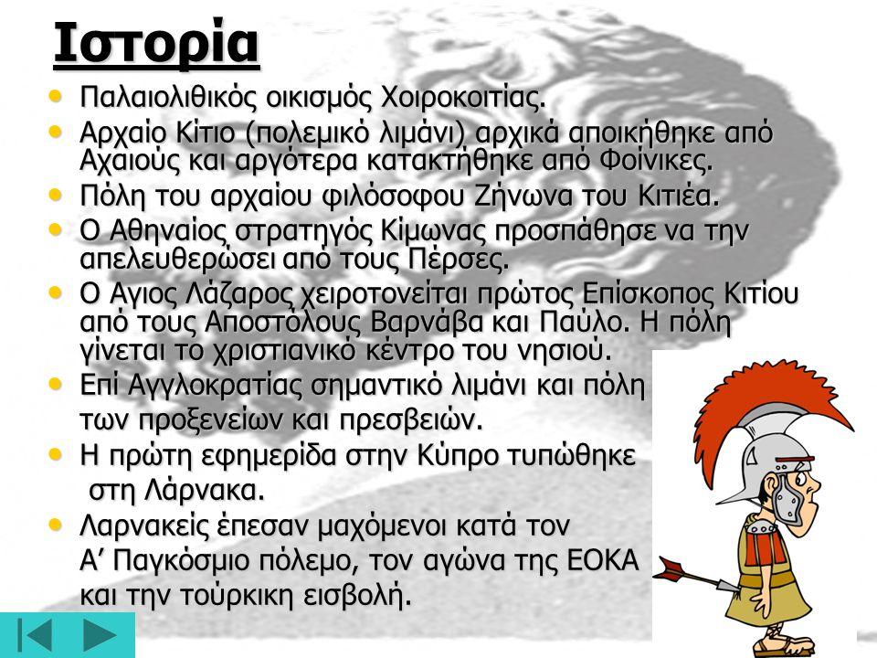 Η Λάρνακα: Γεωγραφικά στοιχεία • Περίπου 65 000 κάτοικοι • Βρίσκεται στα νοτιοανατολικά παράλια της Κύπρου. • Συνορεύει με τις επαρχίες Λευκωσίας, Λεμ