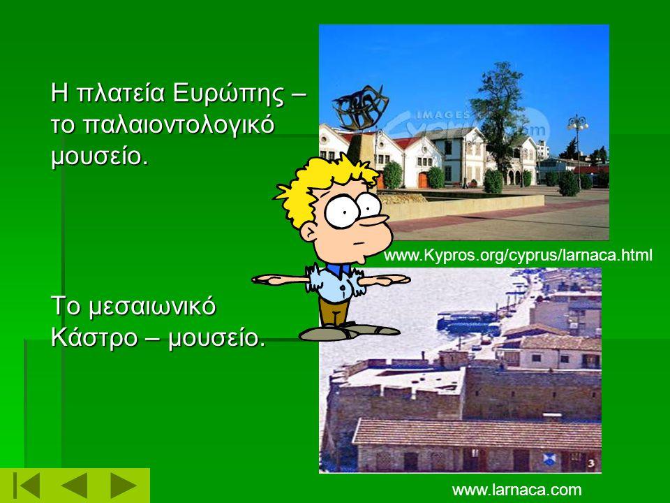 Αξιοθέατα της πόλης Η παραλία Φοινικούδων Η Λάρνακα διαθέτει ένα από τα ομορφότερα παραλιακά μέτωπα στην Κύπρο.