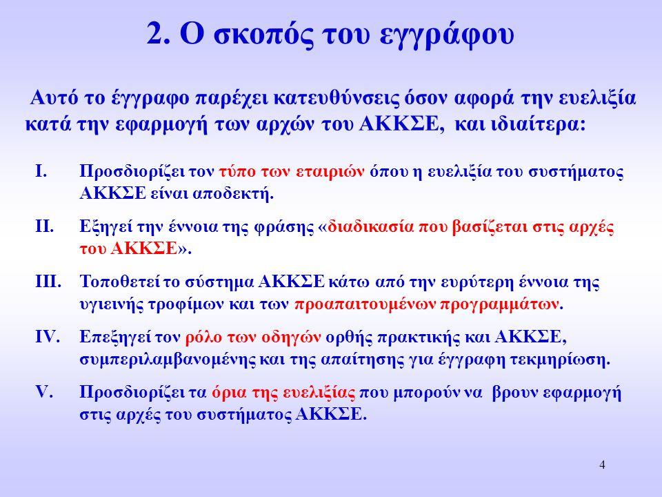 4 2. Ο σκοπός του εγγράφου I.Προσδιορίζει τον τύπο των εταιριών όπου η ευελιξία του συστήματος ΑΚΚΣΕ είναι αποδεκτή. II.Εξηγεί την έννοια της φράσης «