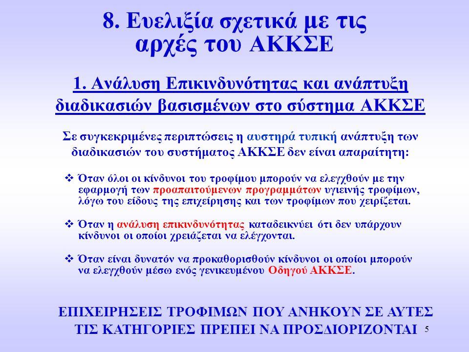 5 8. Ευελιξία σχετικά με τις αρχές του ΑΚΚΣΕ 1.