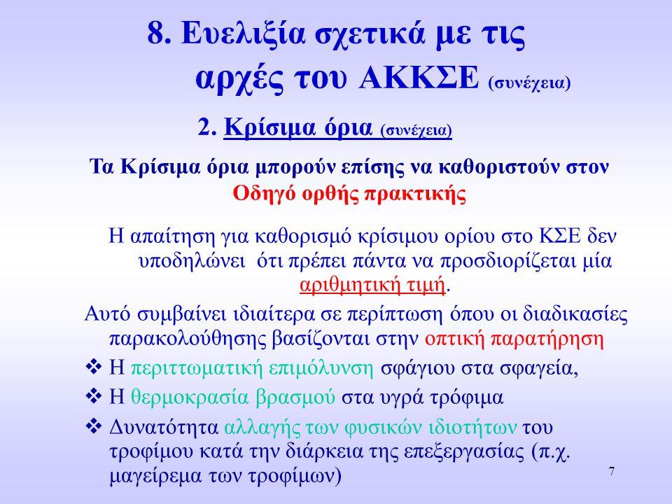 7 8. Ευελιξία σχετικά με τις αρχές του ΑΚΚΣΕ (συνέχεια) Η απαίτηση για καθορισμό κρίσιμου ορίου στο ΚΣΕ δεν υποδηλώνει ότι πρέπει πάντα να προσδιορίζε