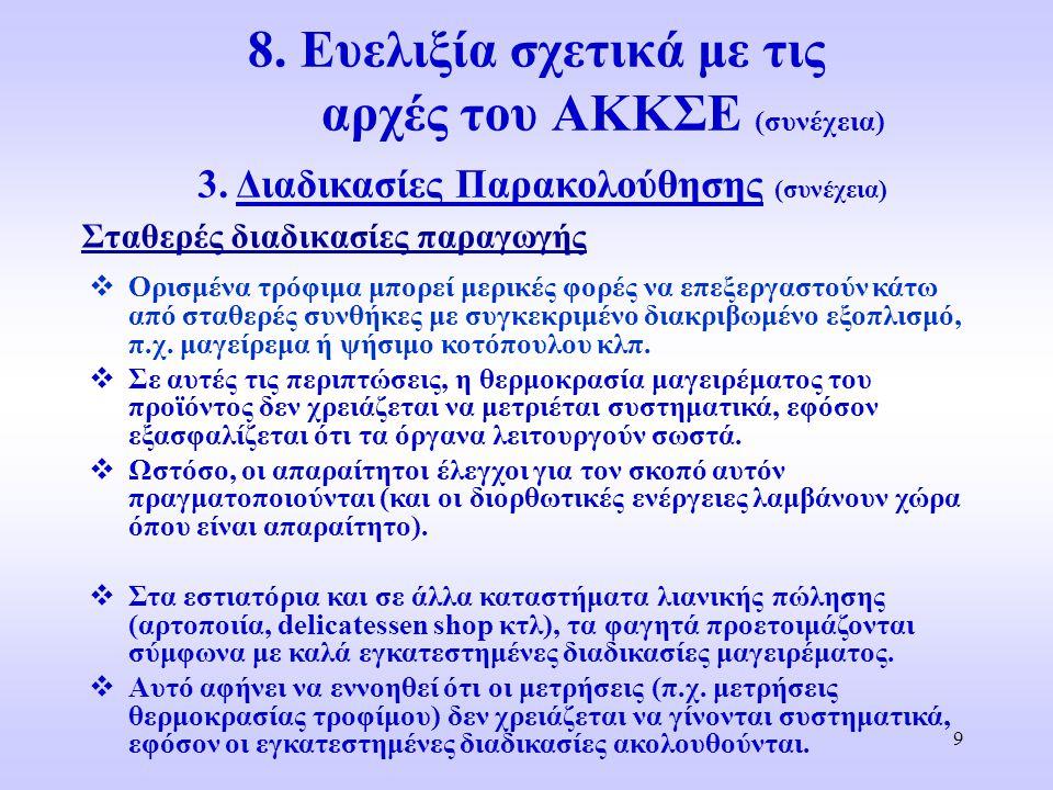 9 8. Ευελιξία σχετικά με τις αρχές του ΑΚΚΣΕ (συνέχεια) Σταθερές διαδικασίες παραγωγής 3.