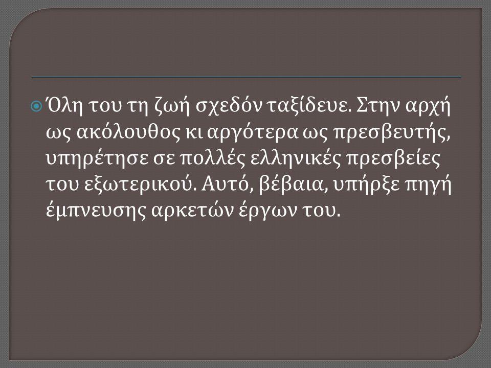  Όλη του τη ζωή σχεδόν ταξίδευε. Στην αρχή ως ακόλουθος κι αργότερα ως πρεσβευτής, υπηρέτησε σε πολλές ελληνικές πρεσβείες του εξωτερικού. Αυτό, βέβα