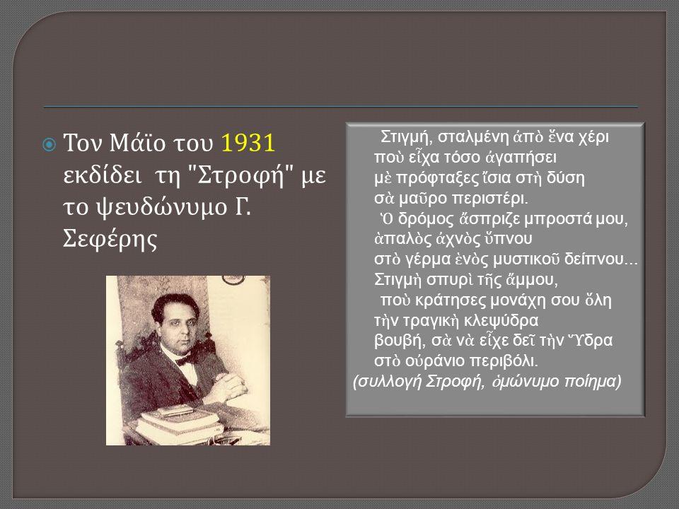  Τον Μάϊο του 1931 εκδίδει τη