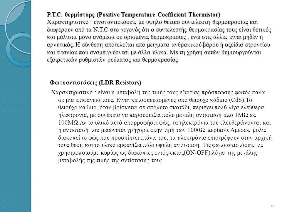 Ρυθμιστικές αντιστάσεις ( Adjusting Resistors) • Χαρακτηριστικό : η μεταβολή της αντίστασής τους από τη θερμοκρασία. Οι αντιστάσεις αυτές είναι δύο τύ