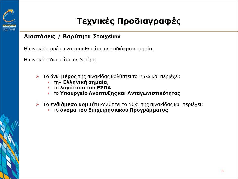 7 Τεχνικές Προδιαγραφές Διαστάσεις / Βαρύτητα Στοιχείων  Το κάτω μέρος της πινακίδας είναι το 25% και περιέχει: • το έμβλημα της ΕΕ, με αναφορά στο Διαρθρωτικό Ταμείο (ολογράφως), • το μήνυμα που έχει επιλέξει η Διαχειριστική Αρχή (σύμφωνα με το άρθρο 9 του Ε.Κ.1828/2006) «Ποιότητα ζωής για όλους» για έργα όπου έχουν εκχωρηθεί πόροι από Περιφερειακά Επιχειρησιακά Προγράμματα.