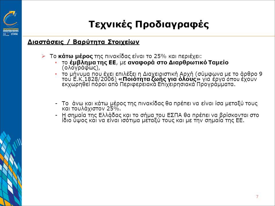 7 Τεχνικές Προδιαγραφές Διαστάσεις / Βαρύτητα Στοιχείων  Το κάτω μέρος της πινακίδας είναι το 25% και περιέχει: • το έμβλημα της ΕΕ, με αναφορά στο Δ