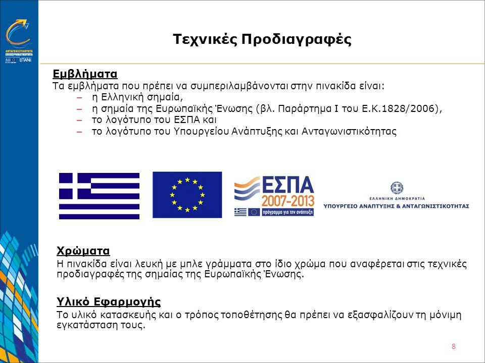 8 Τεχνικές Προδιαγραφές Εμβλήματα Τα εμβλήματα που πρέπει να συμπεριλαμβάνονται στην πινακίδα είναι: – η Ελληνική σημαία, – η σημαία της Ευρωπαϊκής Έν