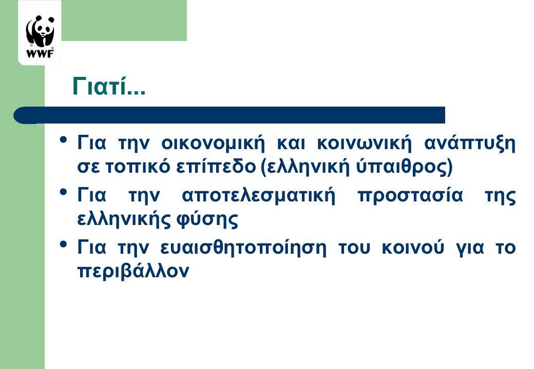 Γιατί... • Για την οικονομική και κοινωνική ανάπτυξη σε τοπικό επίπεδο (ελληνική ύπαιθρος) • Για την αποτελεσματική προστασία της ελληνικής φύσης • Γι