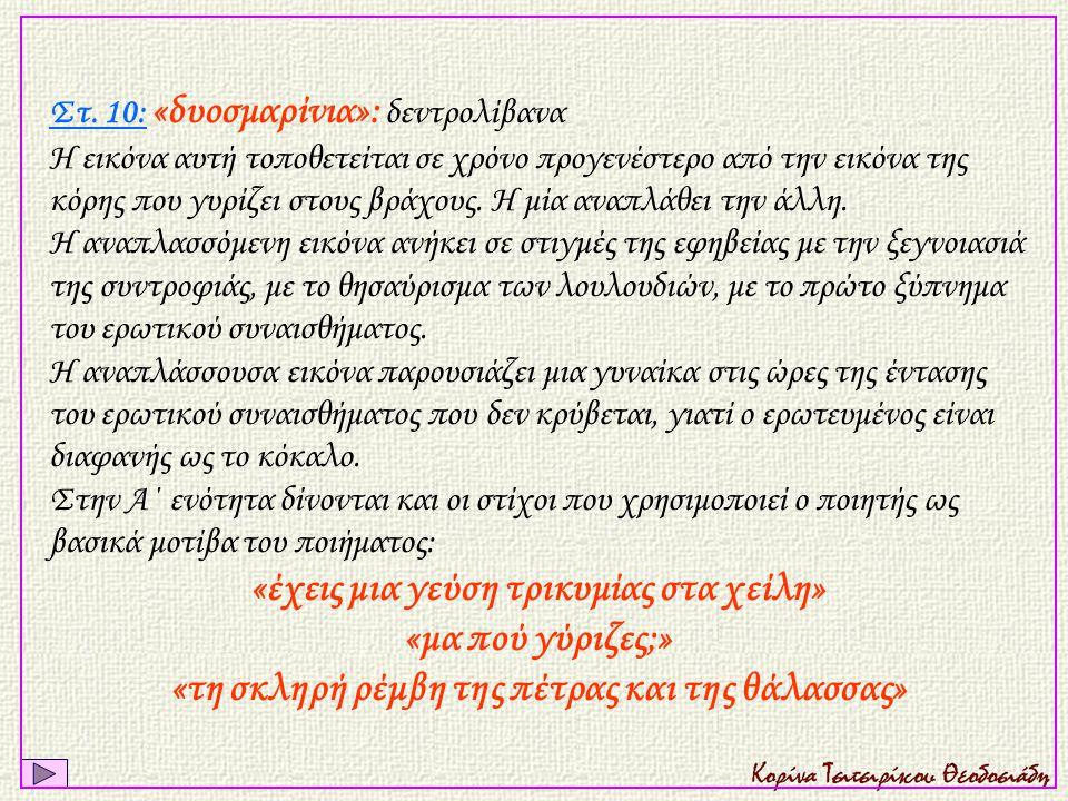 Στ. 10: «δυοσμαρίνια»: δεντρολίβανα Η εικόνα αυτή τοποθετείται σε χρόνο προγενέστερο από την εικόνα της κόρης που γυρίζει στους βράχους. Η μία αναπλάθ