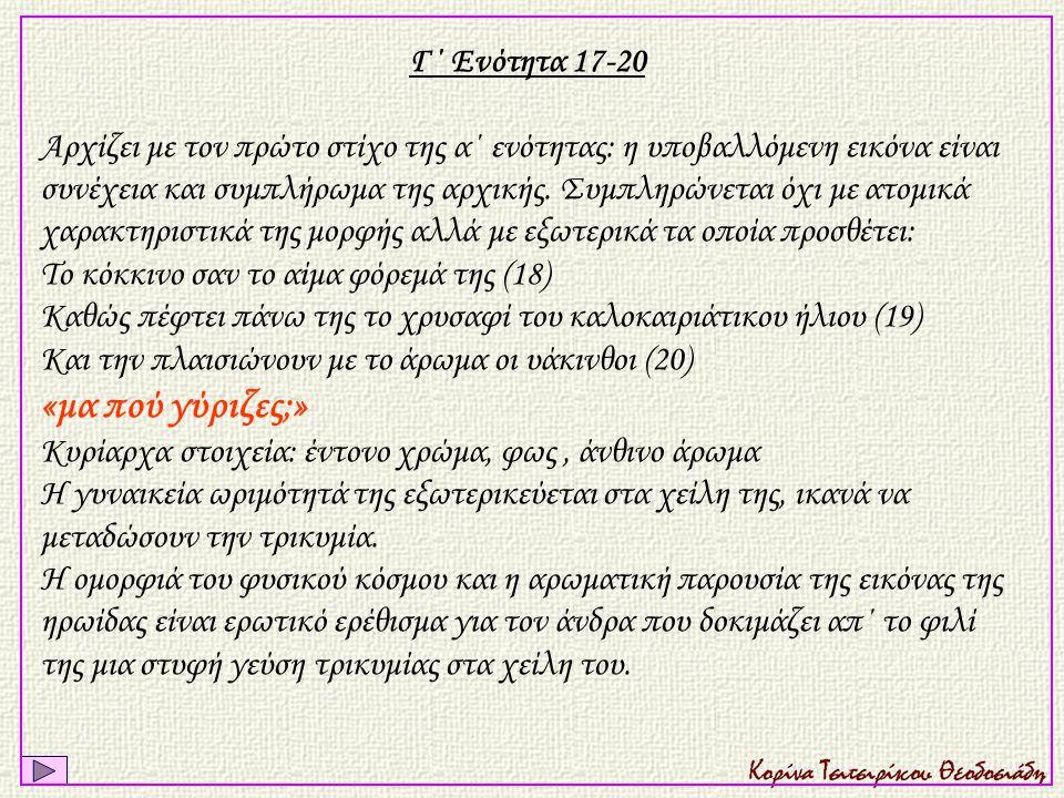 Γ΄ Ενότητα 17-20 Αρχίζει με τον πρώτο στίχο της α΄ ενότητας: η υποβαλλόμενη εικόνα είναι συνέχεια και συμπλήρωμα της αρχικής. Συμπληρώνεται όχι με ατο